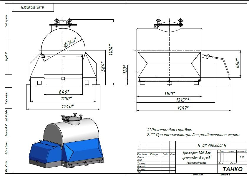 Цистерна 300 литров для установки в кузов машины