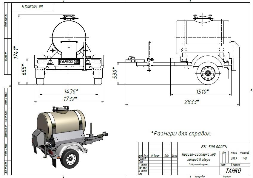 Чертеж прицепа - цистерны 500 литров на автомобильном прицепе