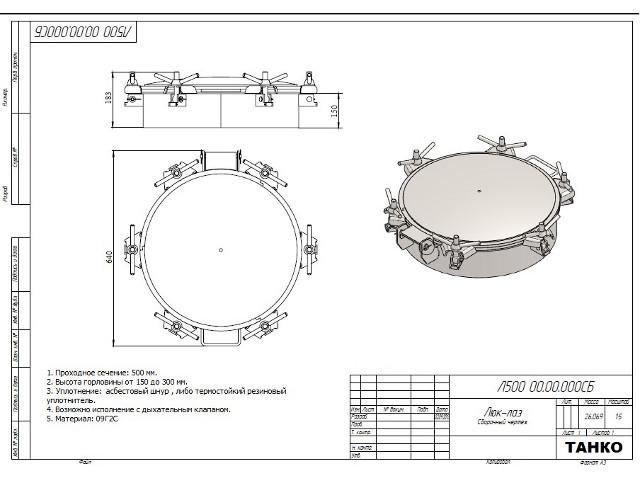 Люк-лаз сталь 09Г2С ДУ 500 битумные цистерны