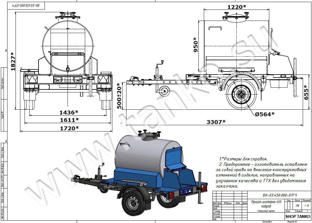 габаритный чертеж емкости на прицепе 450 литров