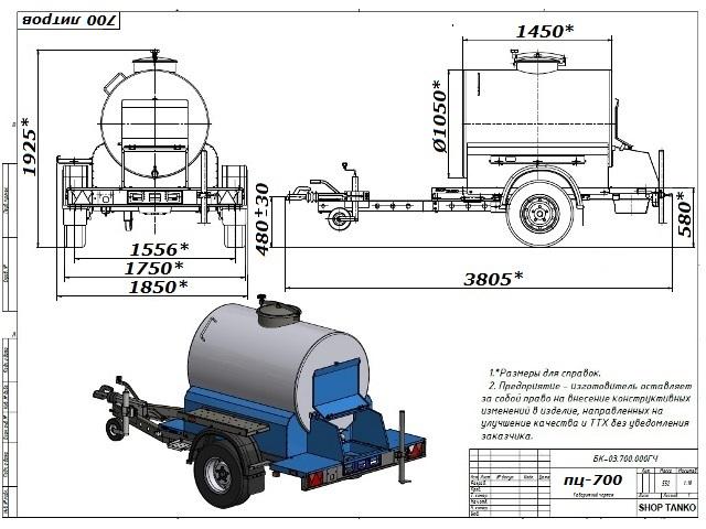 Молочная автоцистерна на легковом прицепе 700 литров