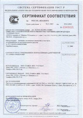 сертификат на цистерны пищевые