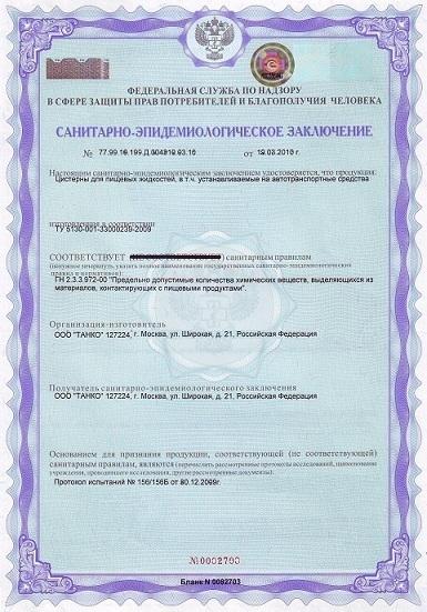 сертификат гигиенический ТАНКО