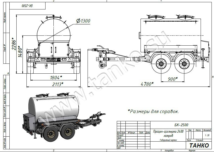 Пищевая цистерна, прицеп молоковоз, две секции, 2400 литров, 2500 литров