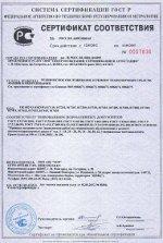 Сертификат на ремонт и сервисное обслуживание